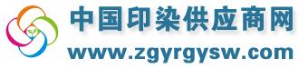 中国印染供应商网